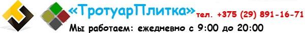 Тротуарная плитка в Витебске +375298911671